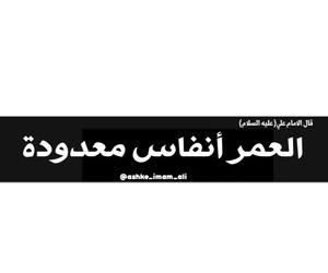 امثال, ياعلي مدد, and الامام علي image