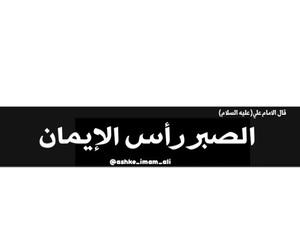 ﺍﻗﻮﺍﻝ, الامام علي, and ياعلي مدد image