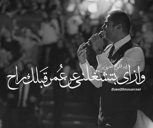 arabic, amr diab, and عمرو دياب image