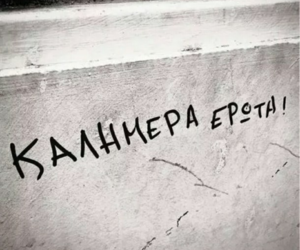 greek quotes, graffiti, and greek image