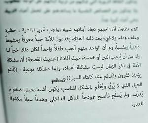 arabic, black, and books image