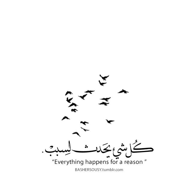 كل شئ يحدث لسبب Shared By الواثقه بالله On We Heart It