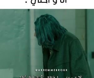 arabic quotes, اسلاميات اسلام, and أنا و أختي image
