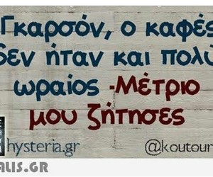 funny greek quotes image