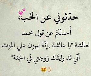 arabic, نبينا, and islam image
