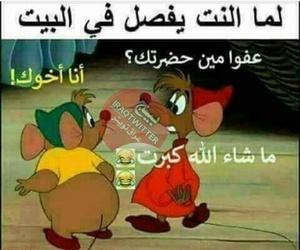 تحشيش عراقي and تّحَشَيّشَ image