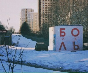 pain, russian, and love image