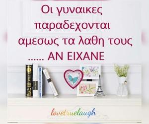 feelings, funny, and greek image