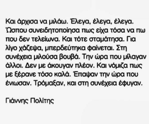greek, greek quotes, and γιαννης πολιτης image
