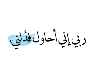 islam, كلمات, and دُعَاءْ image