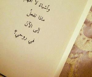 عربي and quotes image