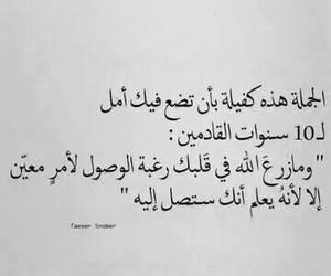 ياريت, انا, and امل image