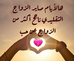 love, الله, and ﺯﻭﺍﺝ image