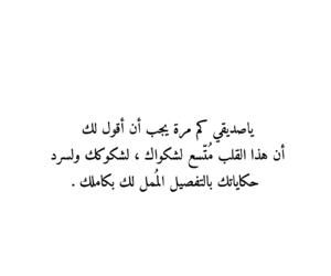 arabic, تمبلريات, and إقتباسات image