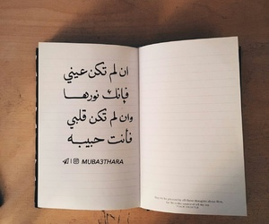 arabic, words, and shadi image