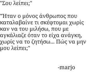 greek, miss you, and greek quotes image
