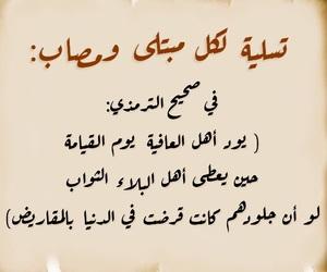 مريض, شفاء, and الشباب image