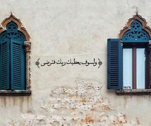 نافذة, جداريات, and قرآن image