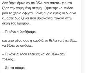 hug, kiss, and greek guotes image