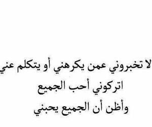 arabic, morning, and حب image