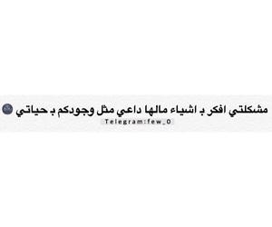 مشكله, تفكير, and ﺭﻣﺰﻳﺎﺕ image