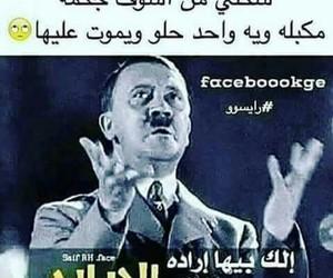حُبْ, تحشيش عراقي, and زيد image