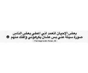 كلمات, صراحه, and ﻋﺮﺑﻲ image