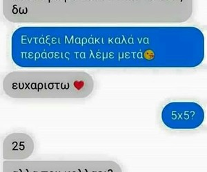 funny, HAHAHA, and messages image
