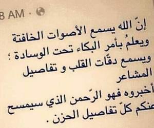 حزنً and مشاعر image