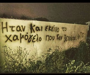 greek, greek quotes, and toixos image