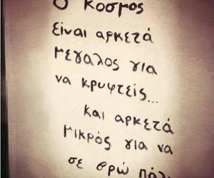 greek, life, and post image