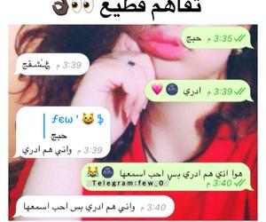 حُبْ, محادثات, and محادثه image