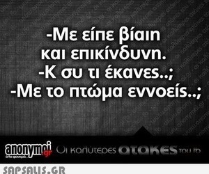 funny, greek, and γυναίκα image