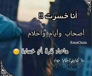 اصحاب, خزن, and اصّدًقًاء image