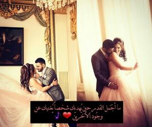 love, حُبْ, and كبل image