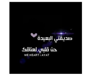 friend, ❤, and حب صديقتي صداقة image