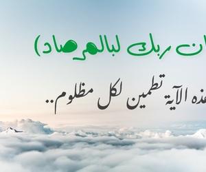 islam, مظلوم, and ﻋﺮﺑﻲ image