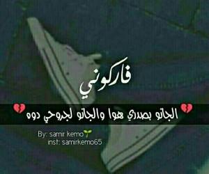 حُبْ, حزنً, and شوق image