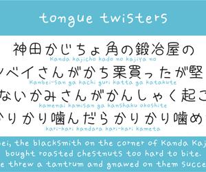 hiragana, japan, and japanese image