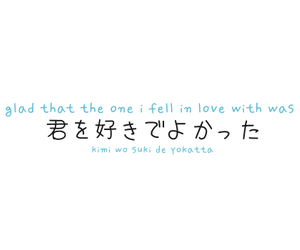 japanese, japan, and quotes image