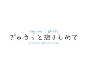 hiragana, language, and japan image