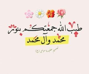 جمعه مباركة image