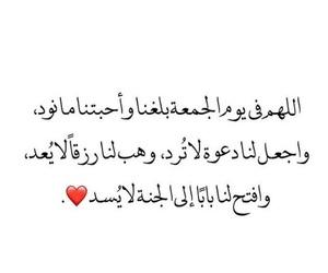 allah, جمعة مباركة, and islam image