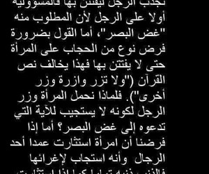 arabic, words, and ﻋﺮﺑﻲ image