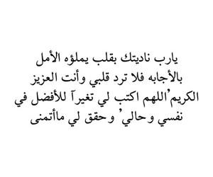الحمد+لله, استغفر+الله, and لا+اله+الا+الله image