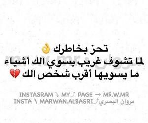 ⚡, حُبْ, and ابوذيات image