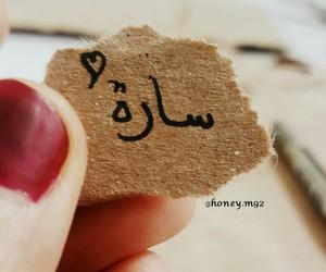 ﺳﺎﺭﻩ, بُنَاتّ, and اسماء image