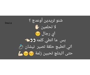خطوبة, حُبْ, and بالعراقي image