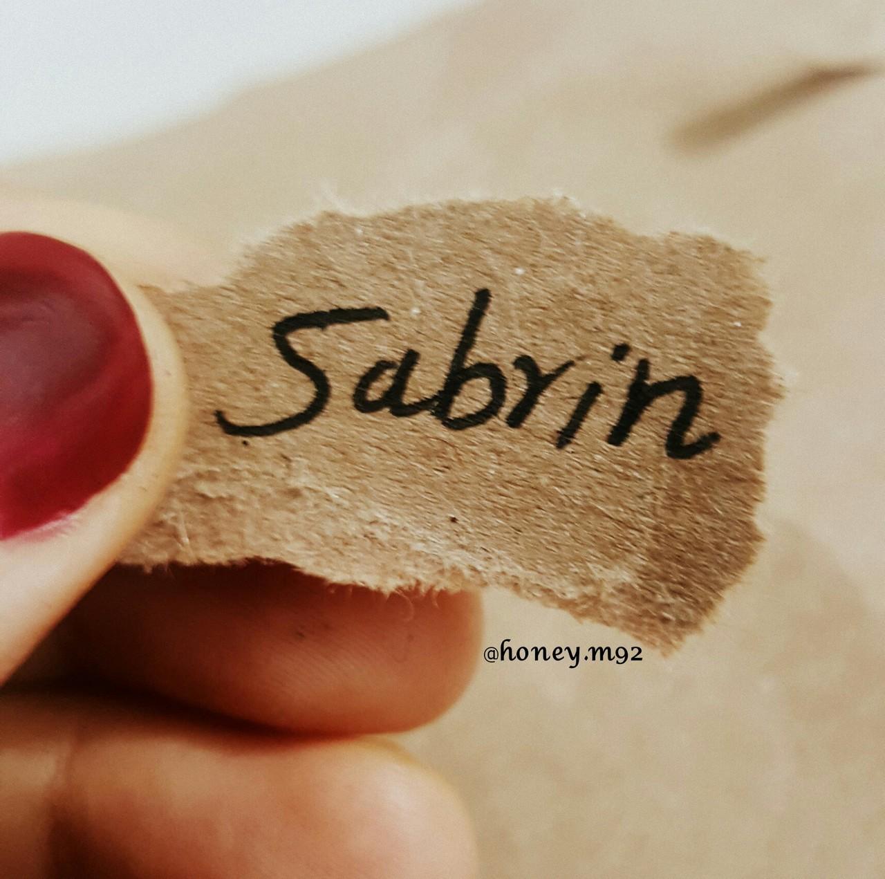 صور اسم صابرين معنى إسم صابرين صفات أسم صابرين
