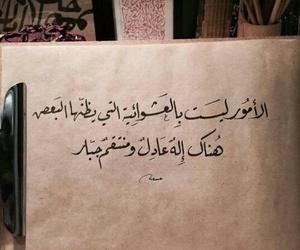 بالعربي+احلى and shadi+hakimi image